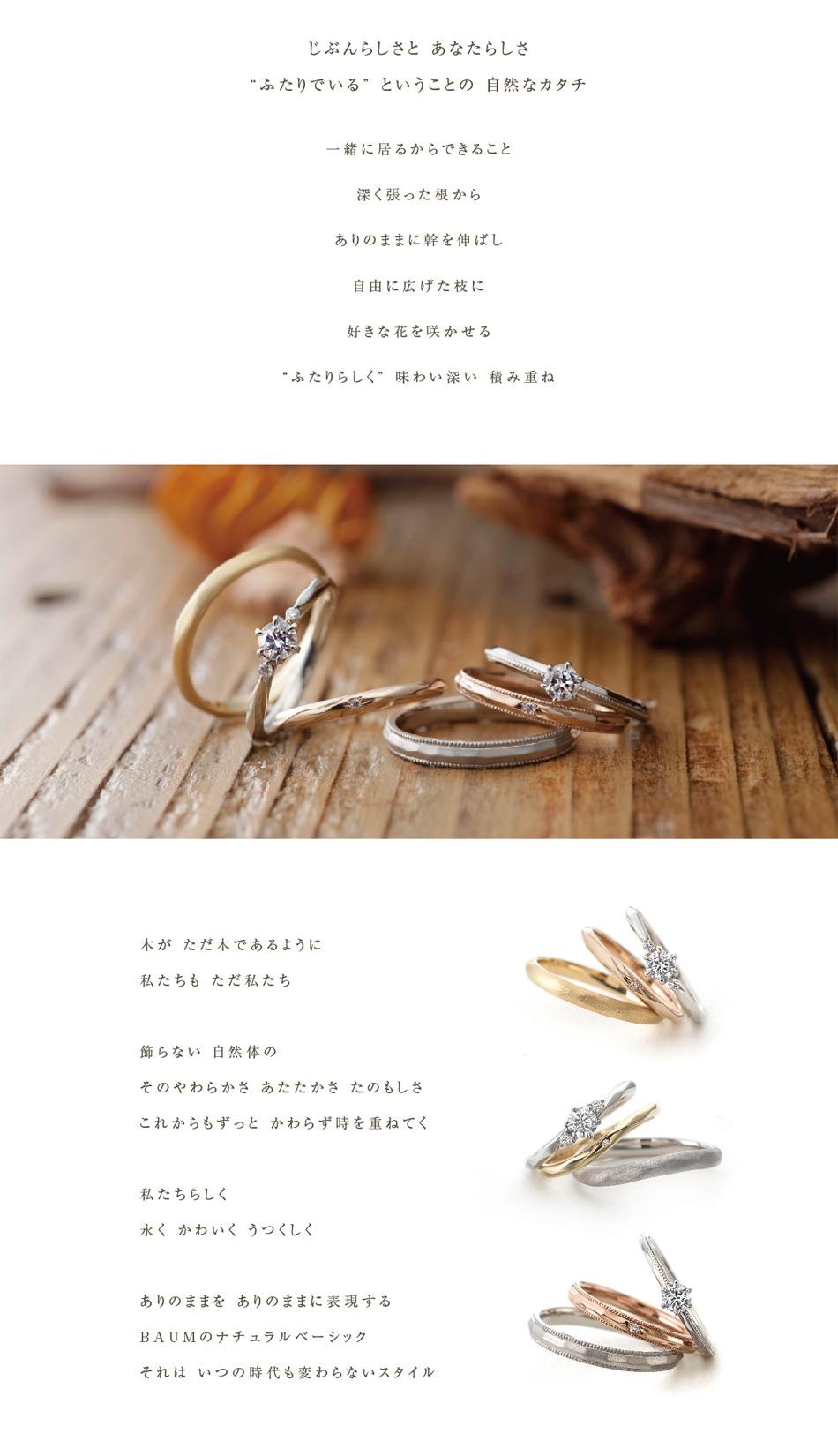 大阪 結婚指輪 BAUM