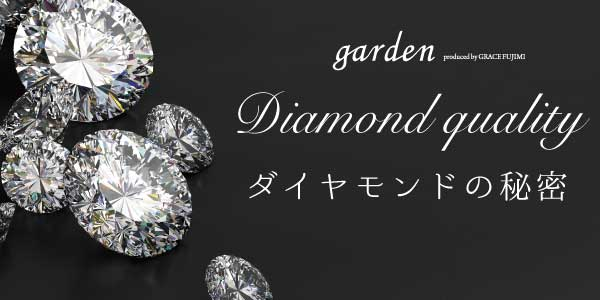 ダイヤモンドの秘密
