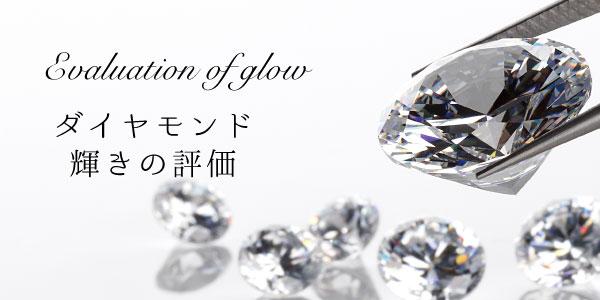 ダイヤモンド輝きの評価