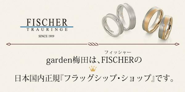 garden梅田はFISCHERのフラッグシップショップ