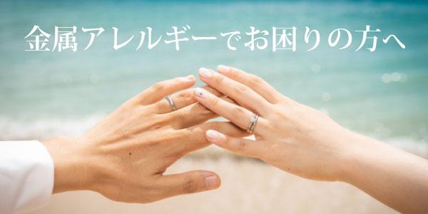 チタンを使用した低アレルギーな結婚指輪