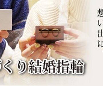 姫路で作る手作り結婚指輪