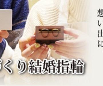大阪・心斎橋で作る手作り結婚指輪