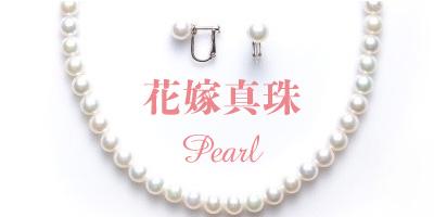 真珠(パール)の統一バナー