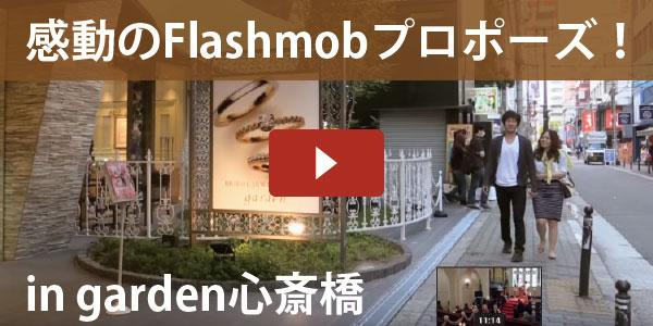 感動のフラッシュモブプロポーズat心斎橋
