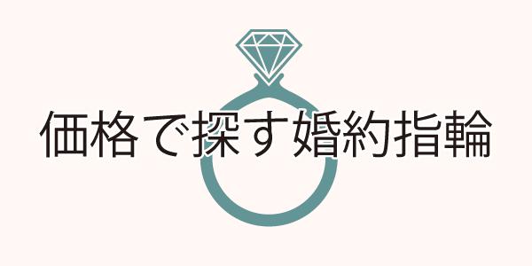 価格で結婚指輪を選ぶ