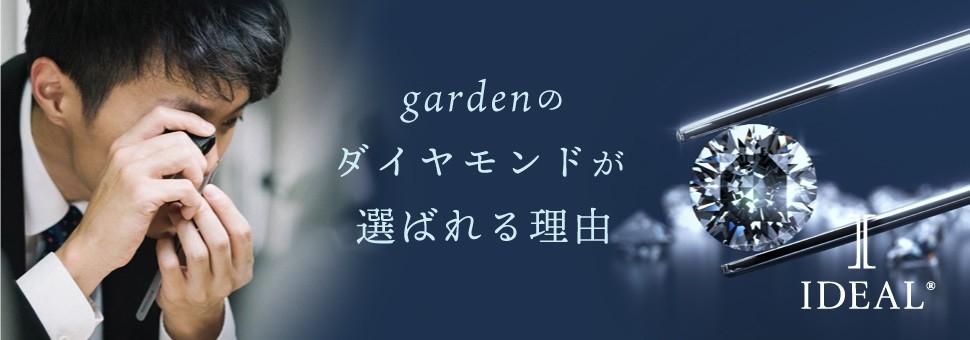 gardenのダイヤモンドのこだわりのイメージ