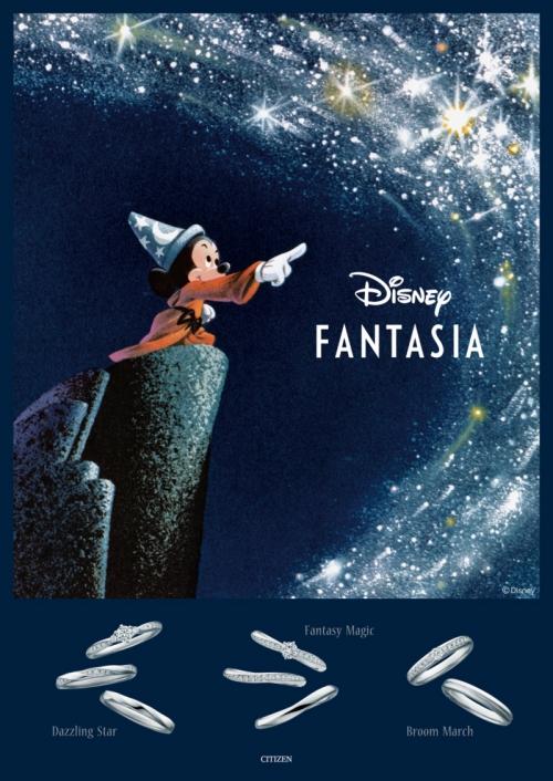 ディズニーファンタジアをテーマにした婚約指輪・結婚指輪のブランドのイメージ