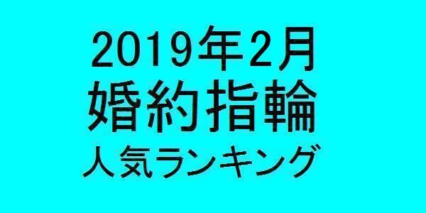 2019年2月婚約指輪人気ランキング