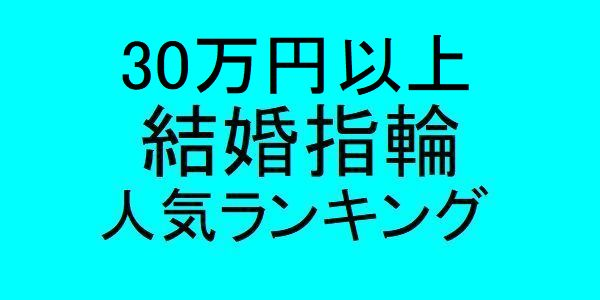 30万円以上で結婚指輪人気ランキング