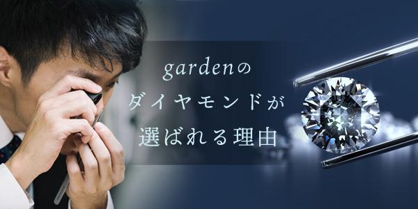 大阪・梅田でダイヤモンドを探すならgarden梅田がおすすめ