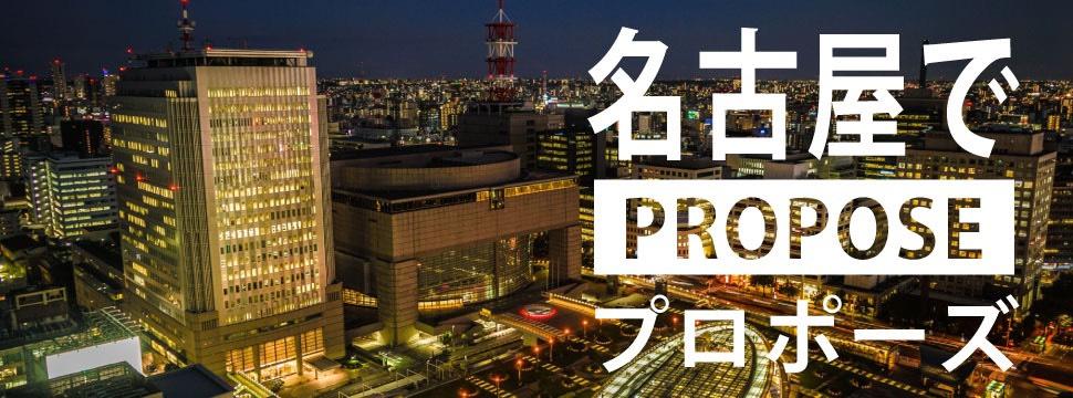 名古屋でプロポーズのメイン画像