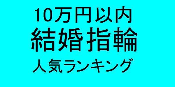 10万円以内結婚指輪人気ランキング