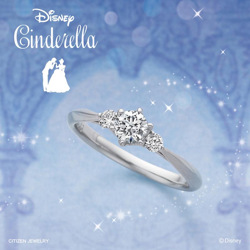ディズニーシンデレラの婚約指輪1