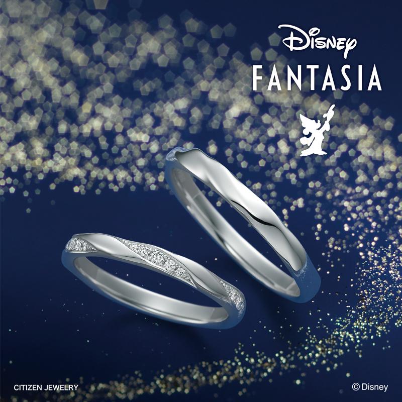 ディズニーファンタジアの結婚指輪1
