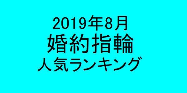 2019年8月婚約指輪人気ランキング