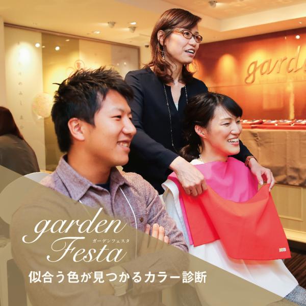 和歌山で初開催!ガーデンフェスタでできる注目のイベントパーソナルカラー診断