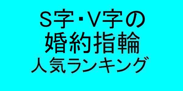 S字・V字デザインの婚約指輪人気ランキング