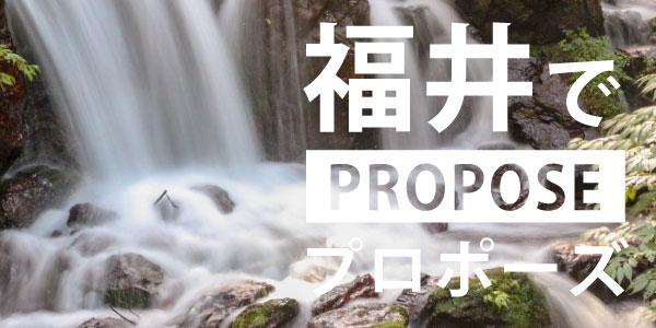 福井のオススメプロポーズスポット 5選