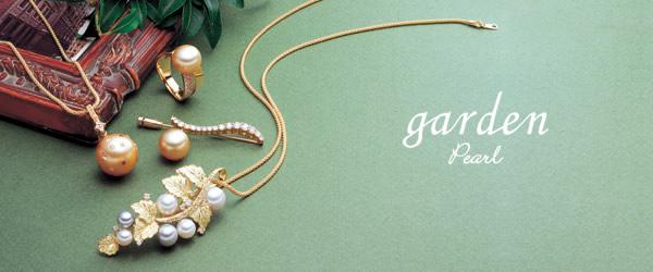gardenの厳選された真珠たち