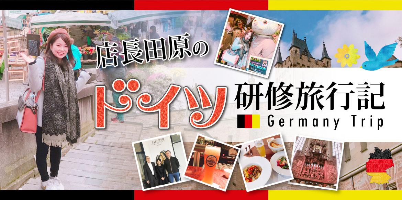 大阪の結婚指輪・婚約指輪の店長田原ドイツ研修旅行記