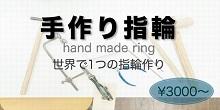手作りペアリング