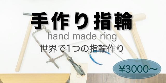 大阪で人気の手作りペアリング