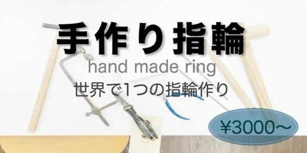 手作りペアリングのトップバナー