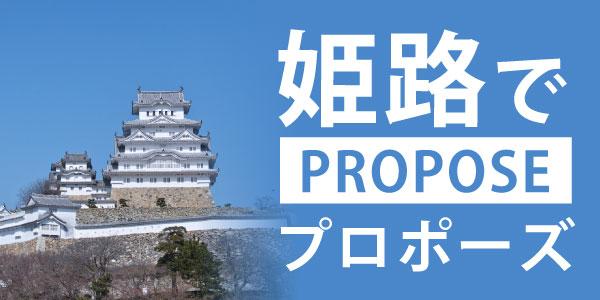 鳥取のプロポーズ特集の中の姫路のプロポーズ特集のバナー