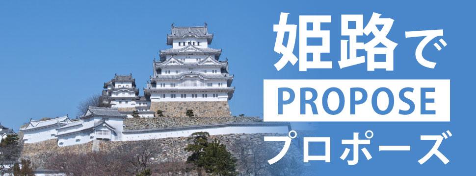 姫路のプロポーズ特集のイメージ