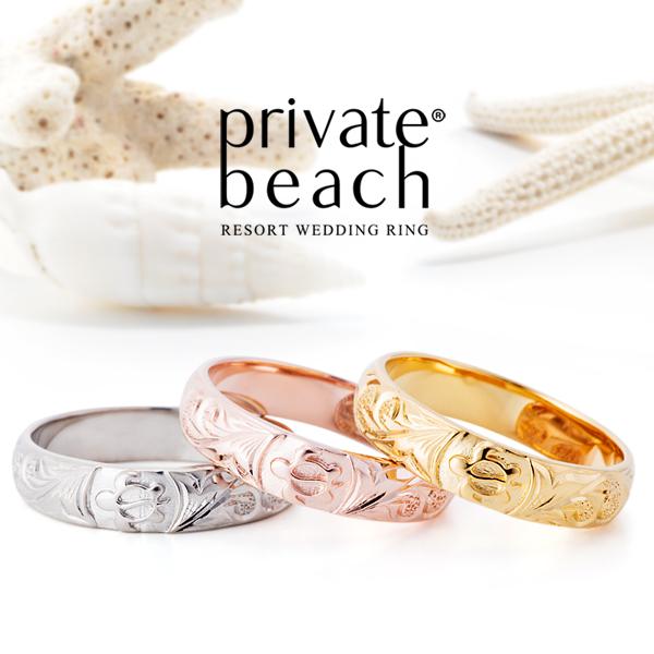 プライベートビーチの結婚指輪でハワイアン商品一覧用9