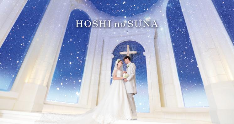 HOSHI no SUNA 星の砂