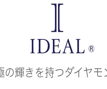 姫路・神戸で探す最高級ダイヤモンド