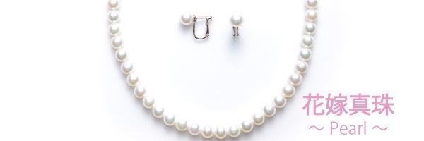 花世のための真珠のイメージ