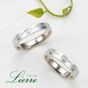 リエール鍛造の結婚指輪3