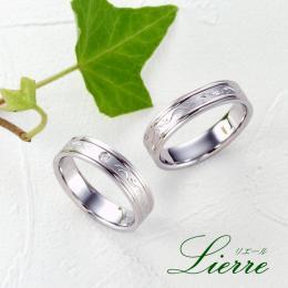 リエール鍛造の結婚指輪4