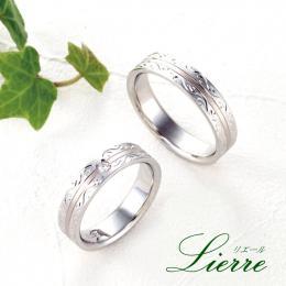 リエール鍛造の結婚指輪1