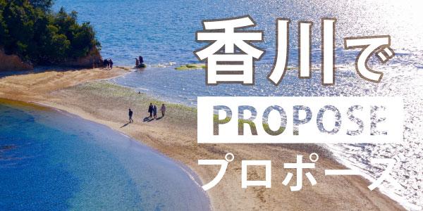 香川でお勧めのプロポーズスポット特徴のバナー