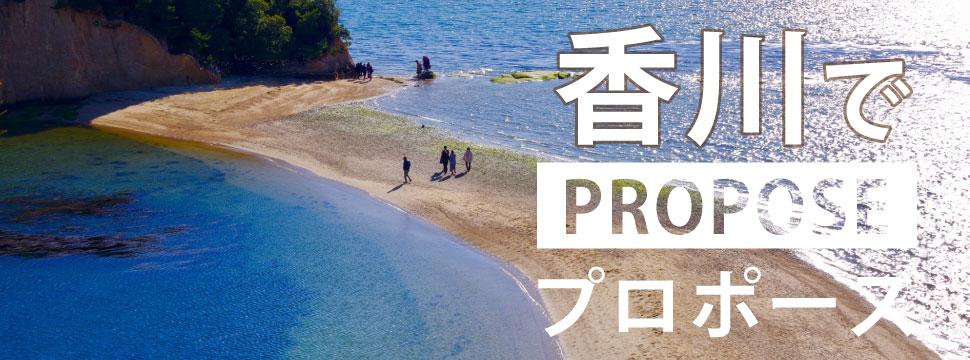 香川でお勧めのプロポーズスポット特集