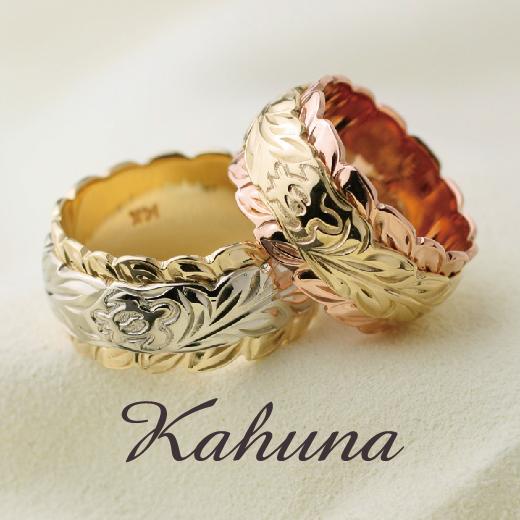 カフナの結婚指輪のハワイアン商品一覧用3