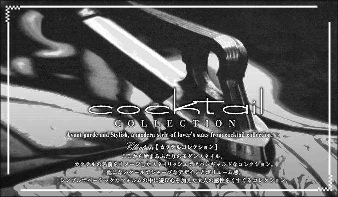 ラパージュのカクテルシリーズで商品からブランドに飛ばす写真
