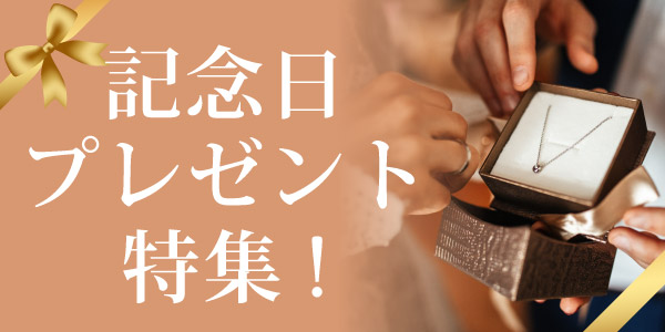 大阪で探す記念日のプレゼント