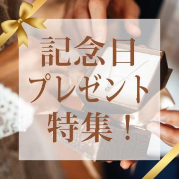 大阪・梅田で探す記念日のプレゼント特集