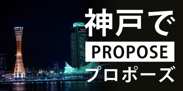 鳥取のプロポーズ特集の中の神戸のプロポーズ特集バナー