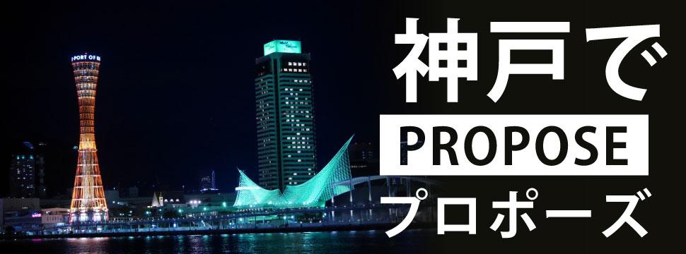 神戸のプロポーズ特集イメージ