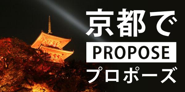 鳥取のプロポーズ特集の中の京都のプロポーズ特集のバナー