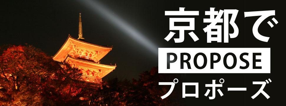京都のプロポーズ特集イメージ