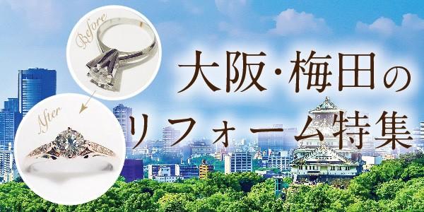大阪・梅田でおすすめジュエリーリフォーム(ジュエリーリメイク)特集