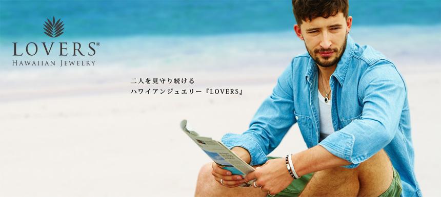 ハワイアンジュエリーLOVERSラバーズで商品からブランドへのイメージ