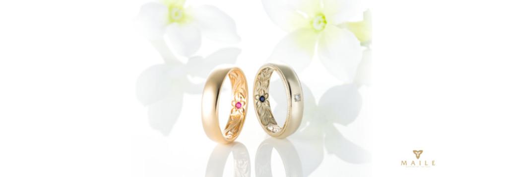 ハワイアンジュエリーマイレ指輪